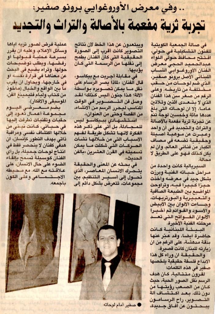 Kuwait 2002
