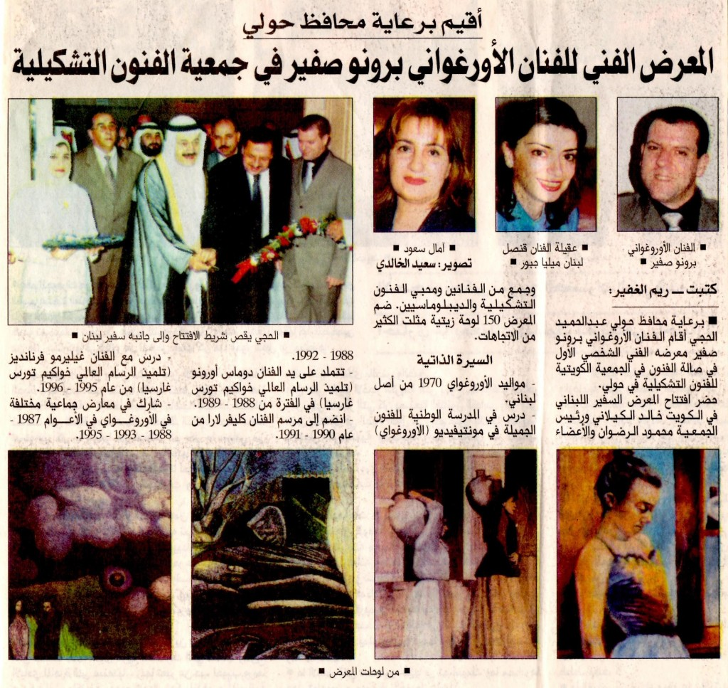 Opening at Kuwait Society For formative Arts- Kuwait 2002.